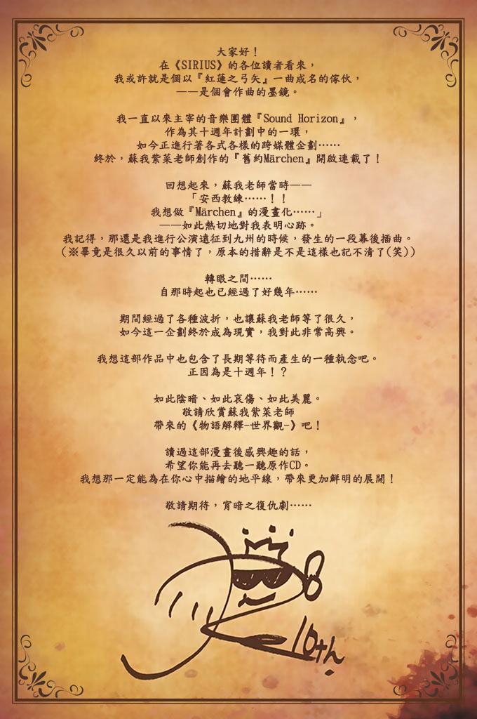 Revo給蘇我紫菜(ソガシイナ)所作漫畫「舊約Märchen」的寄語