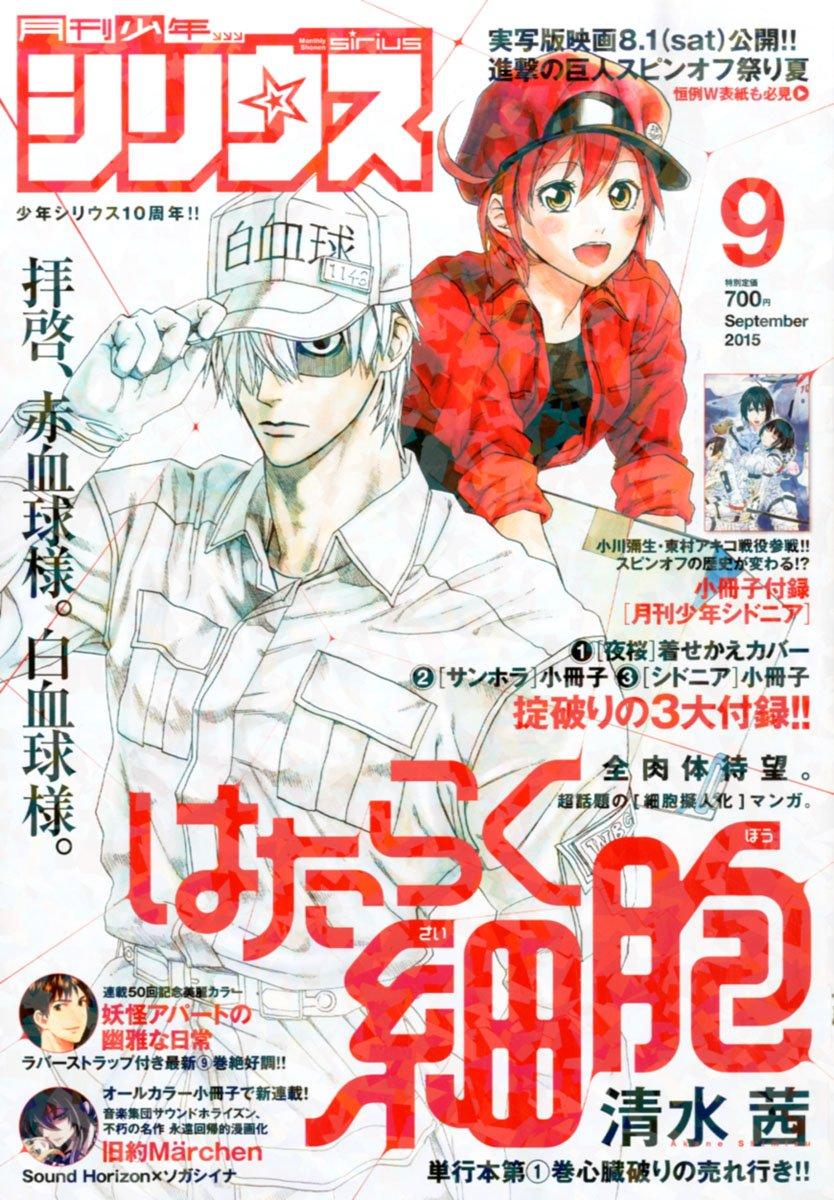 《月刊少年天狼星(月刊少年シリウス)》9月號表紙。