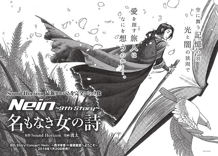 「名もなき女の詩/無名女子之詩」 漫画:渡太一